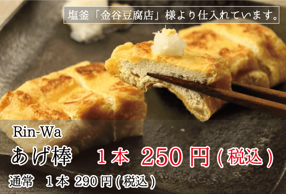 Rin-Wa(リンワ) あげ棒 250円