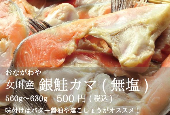 おながわや_女川産銀鮭カマ(無塩)