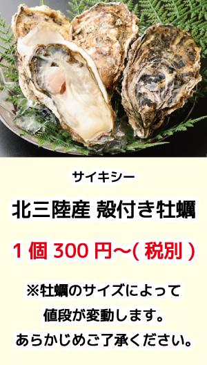サイキシー_北三陸産殻付き牡蠣_300円〜