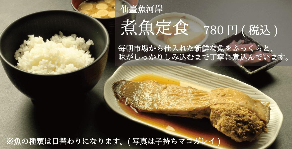 仙台魚河岸_日替わり煮魚定食_780円_子持ちマコガレイ