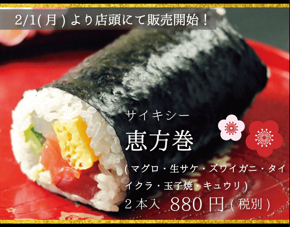サイキシー_恵方巻_2本入_880円