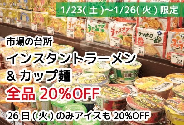 市場の台所_インスタントラーメン_カップ麺_全品20%OFF_26日(火)のみアイスも20%OFF