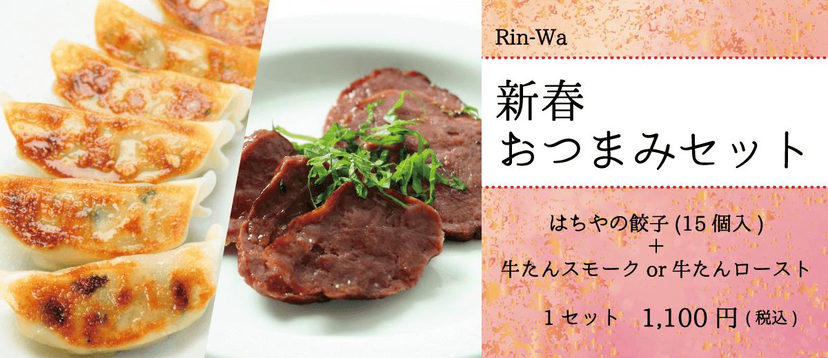 Rin-Wa_新春おつまみ牛たん_はちやの餃子_牛たんスモークor牛たんスライス