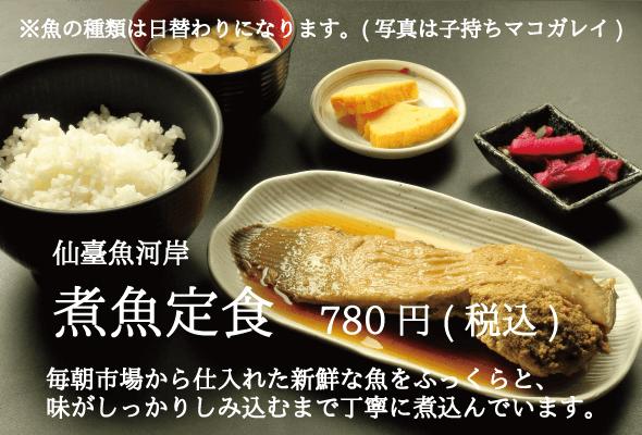仙台魚河岸_煮魚定食_780円