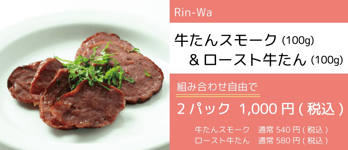 Rin-Wa(リンワ)_牛たんスモーク&スライス牛たん_組み合わせ自由2パック1,000円