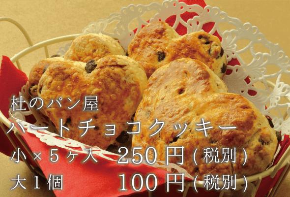 杜のパン屋_ハートチョコクッキー_大1個100円(税別)_小×5ヶ入250円(税別)