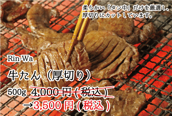 Rin-Wa_牛たん_厚切り_タン中_3500円