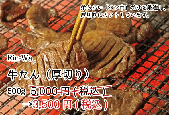 Rin-Wa 牛たん 厚切り タン中 3,500円