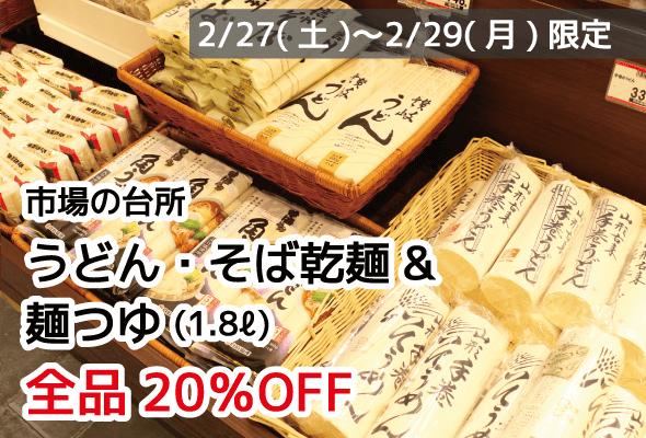 市場の台所 うどん・そば乾麺&麺つゆ(1.8ℓ) 全品20%OFF