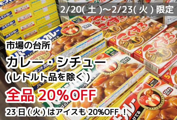 市場の台所 カレー・シチュー(レトルト品を除く) 全品20%OFF 23日(火)はアイスも20%OFF!