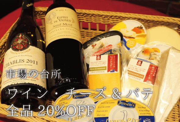市場の台所_ワイン・チーズ・パテ_全品20%OFF