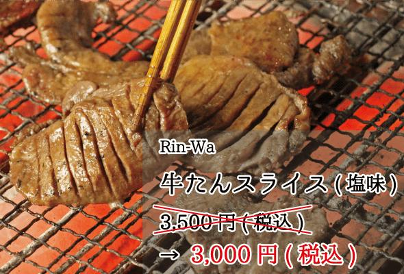 Rin-Wa(リンワ)_牛たんスライス(塩味)_3,000円(税込)