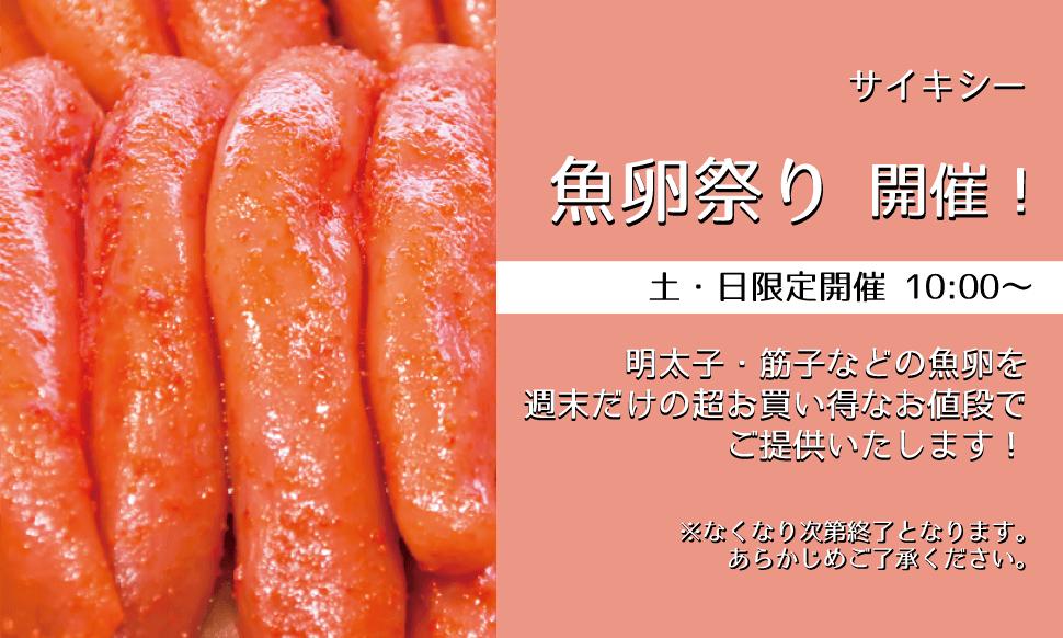 サイキシー 魚卵祭り 明太子・筋子などを週末限定価格でご提供!