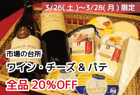 3/26(土)〜3/28(月)限定 市場の台所 ワイン・チーズ・パテ 全品20%OFF