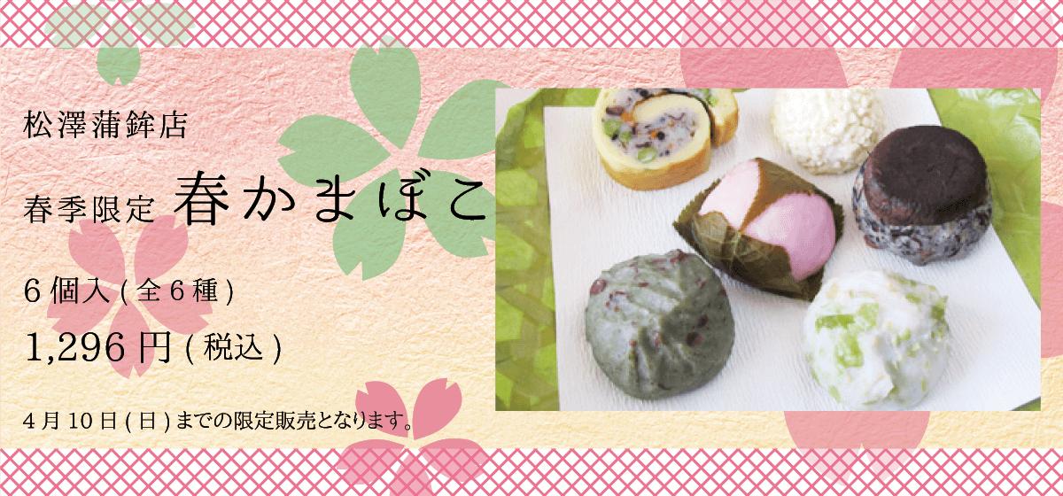 松澤蒲鉾店 春季限定 春かまぼこ 6個入(全6種) 1296円(税込) 4月10日(日)までの限定販売となります。