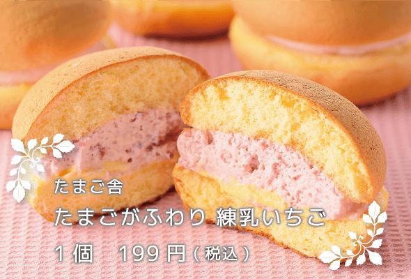 たまご舎 たまごがふわり 練乳いちご 1個199円