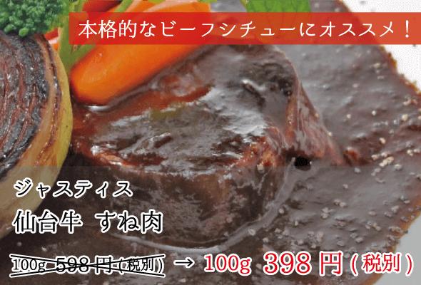 ジャスティス 仙台牛すね肉 100g398円