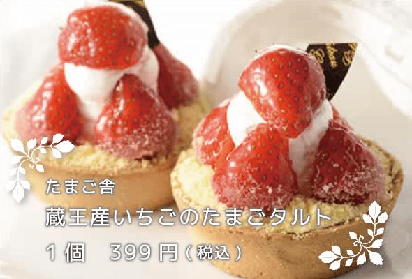 たまご舎 蔵王産いちごのたまごタルト 1個399円