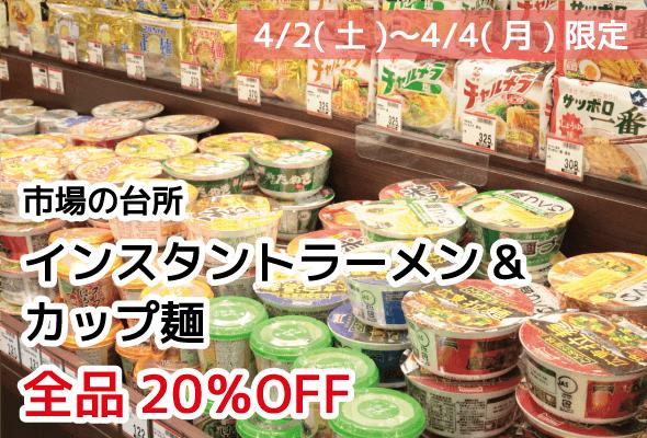 市場の台所 インスタントラーメン カップ麺 全品20%OFF