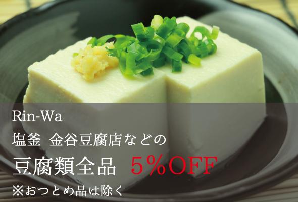 rin-wa(リンワ) 金谷豆腐店などの豆腐類全品5%OFF