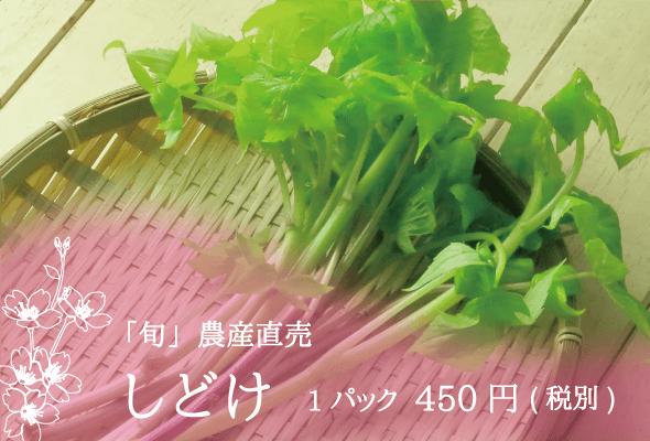 「旬」農産直売 しどけ 1パック450円(税別)