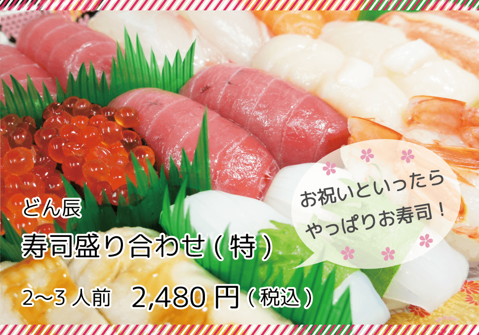 お祝いといったらやっぱりお寿司!どん辰 寿司盛り合わせ(特) 2〜3人前 2480円