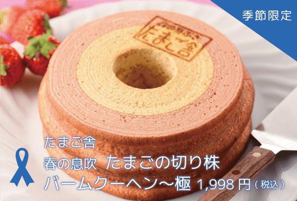 たまご舎 春の息吹 たまごの切り株バームクーヘン〜極 1,998円