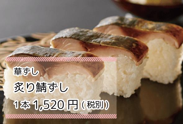 華ずし 炙り鯖ずし 1本1520円