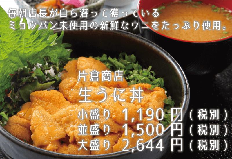 片倉商店 生うに丼 小盛り1190円 並盛り1500円 大盛り2644円