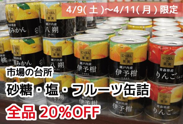 市場の台所 4/9〜4/11 砂糖・塩・フルーツ缶詰 全品20%OFF