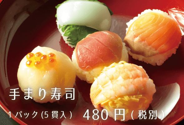 華ずし 手まり寿司 1パック480円