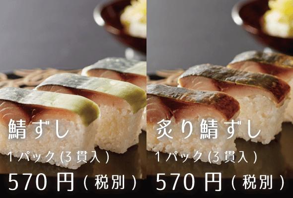 華ずし 鯖ずし1パック570円 炙り鯖ずし1パック570円