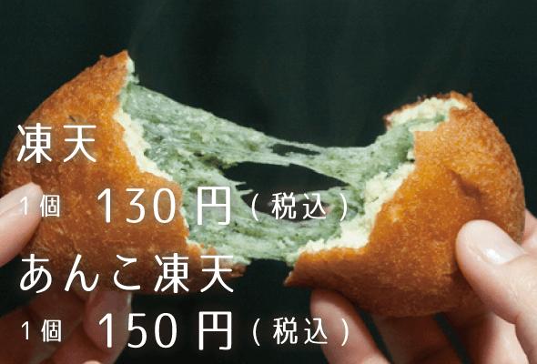 木乃幡 凍天1個130円 あんこ凍天1個150円