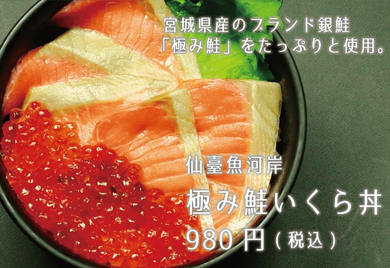仙臺魚河岸 極み鮭いくら丼 980円