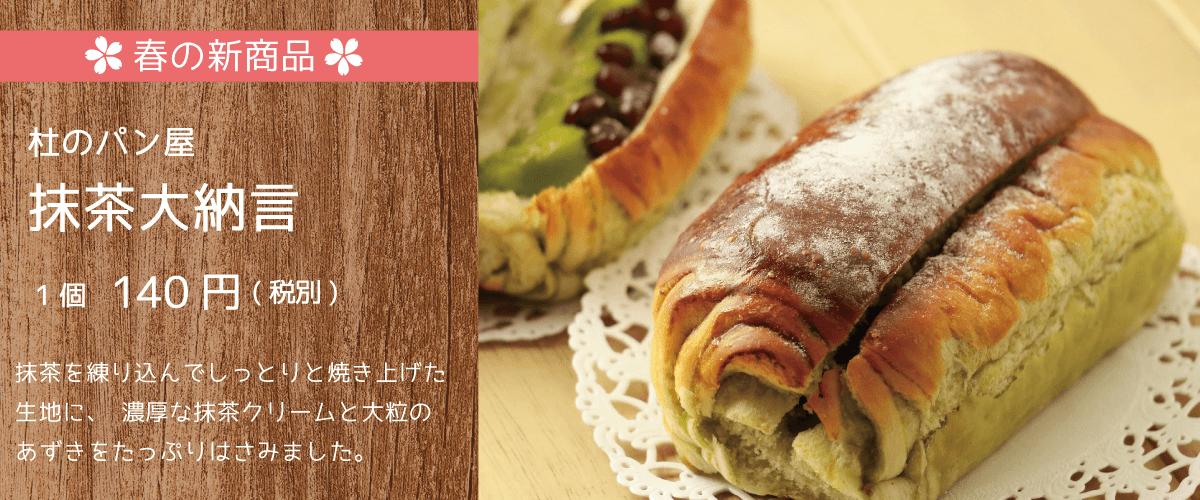杜のパン屋 春の新商品 抹茶大納言 1個140円 抹茶を練り込んでしっとりと焼き上げた生地に、濃厚な抹茶クリームと大粒のあずきをたっぷりはさみました。