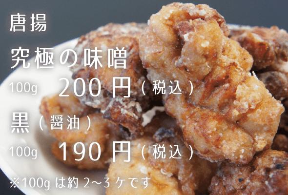 千年唐揚 唐揚 究極の味噌100g200円 黒(醤油)100g190円
