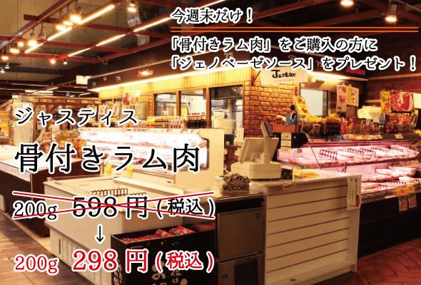ジャスティス 骨付きラム肉 200g598円→200g298円 今週末だけ!「骨付きラム肉」をご購入の方に「ジェノベーゼソース」をプレゼント!