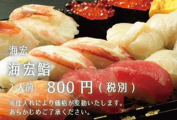 海宏 海宏鮨 2人前800円