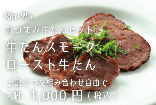 Rin-Wa_おつまみ牛たんセット_牛たんスモーク_ロースト牛たん_組み合わせ自由で2個1000円