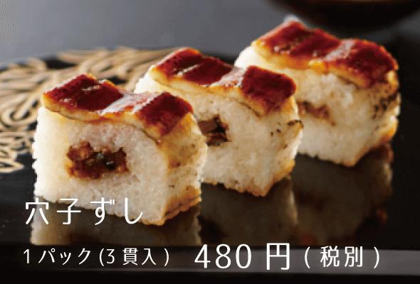 華ずし 穴子ずし 1パック480円
