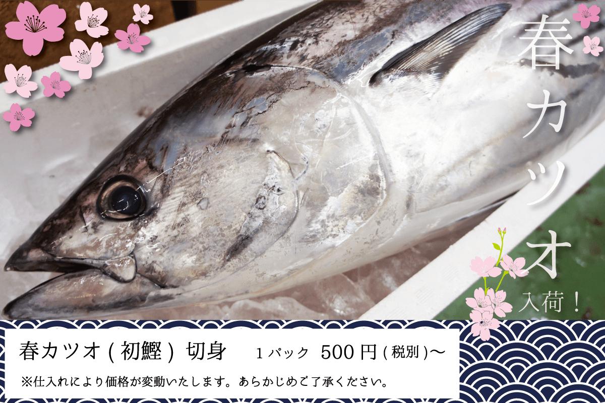 渡憲 初カツオ入荷! 春カツオ(初鰹)切身 1パック500円〜 仕入れにより価格が変動いたします。あらかじめご了承ください。