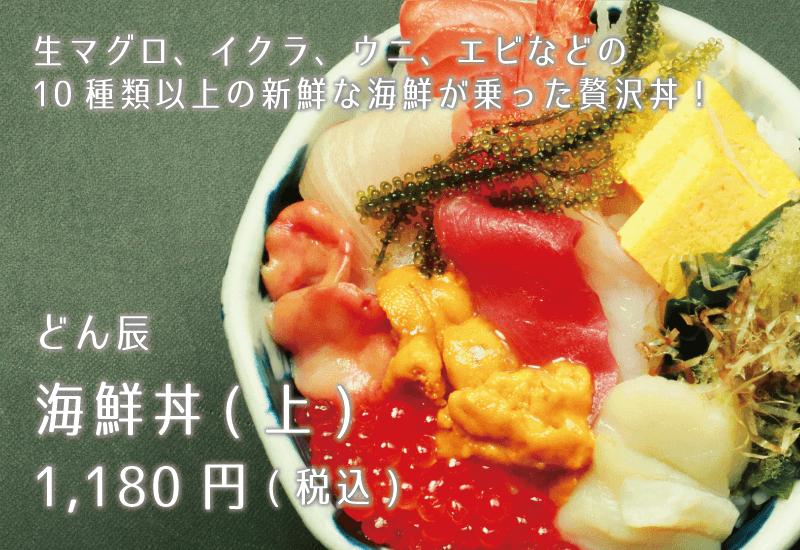 どん辰 海鮮丼(上) 1180円 生マグロ、イクラ、ウニ、エビなどの10種類以上の新鮮な海鮮が乗った贅沢丼!