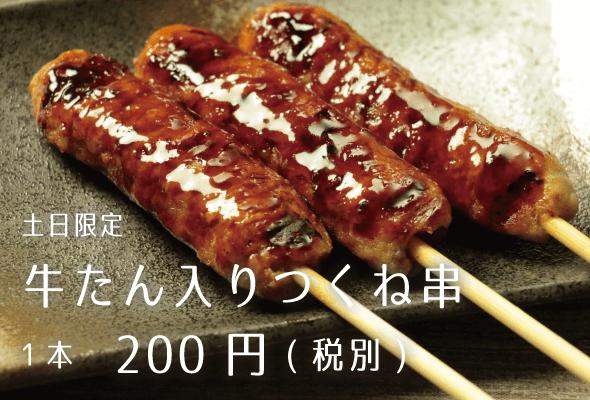 千年唐揚 土日限定 牛たん入りつくね串 1本200円