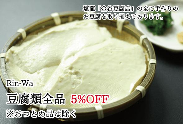 Rin-wa 豆腐類全品5%OFF 塩竈「金谷豆腐店」の全て手作りのお豆腐を取り揃えております
