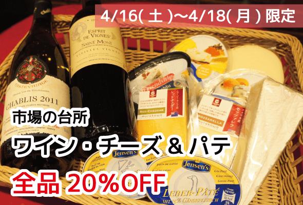 市場の台所 4/9〜4/11 ワイン・チーズ・パテ 全品20%OFF