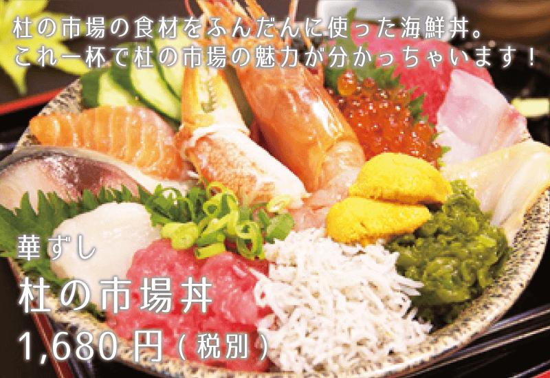 華ずし 杜の市場丼 1680円