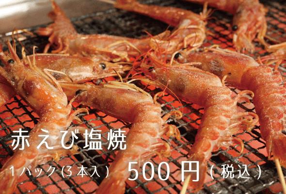 うみ丸君 赤えび塩焼 1パック500円