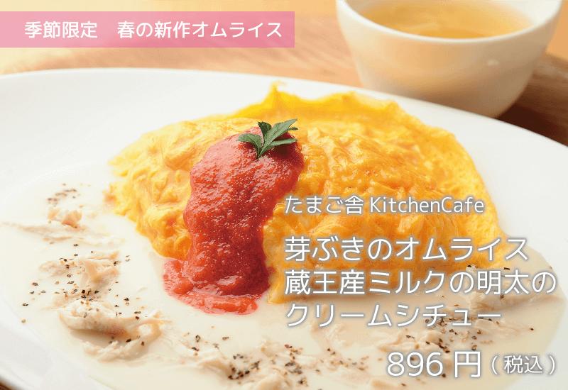 たまご舎KitchenCafe 季節限定春の新作オムライス 芽ぶきのオムライス蔵王産ミルクの明太のクリームシチュー 896円