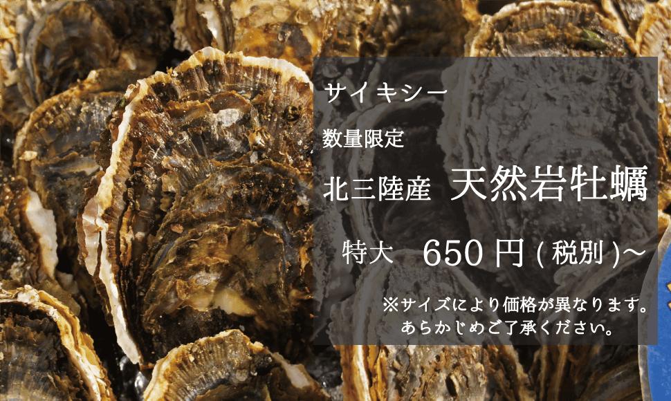 サイキシー 数量限定 北三陸産天然岩牡蠣 特大650円〜