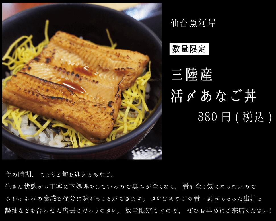 仙台魚河岸 数量限定 三陸産活〆あなご丼 880円